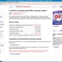 www.oknabnw.ru: Расчёт стоимости с учетом скидок