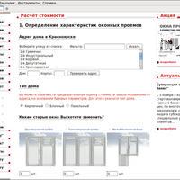 www.oknaproem.ru: Расчёт стоимости - определение параметров проёма по адресу дома