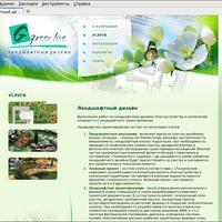 www.linegreen.ru: Представление услуги