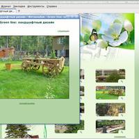 www.linegreen.ru: Фотоальбом