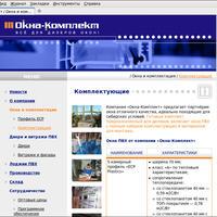 www.oknakomplekt.ru: Комплектующие