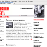 sga.eachinsk.ru: Обложка номера