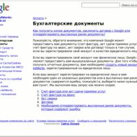 """ООО """"Гугл"""" обеспечивает информационную и бухгалтерскую поддержку клиентов GoogleAdWords"""