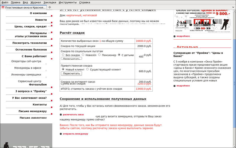 www.oknaproem.ru: Расчёт стоимости с учётом скидки
