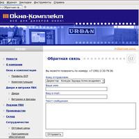 www.oknakomplekt.ru: Форма обратной связи