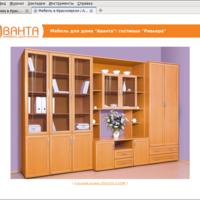 www.avanta-mebel.ru: Фотография из фотоальбома набора