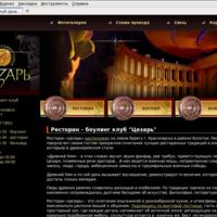 www.cezarclub.ru: Главная