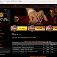 www.cezarclub.ru: Меню ресторана