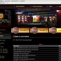 www.cezarclub.ru: Меню бильярдной