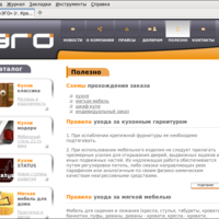 ego-mebel.ru: Набор статей