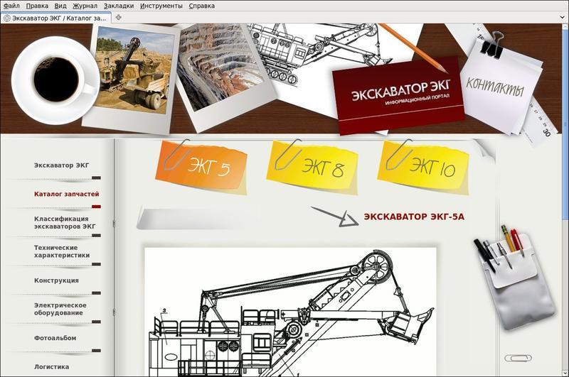Сайт, посвященный одному продукту - экскаватору ЭКГ-5