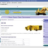 Горные машины и техника - каталог техники