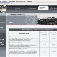 gorodnash.ru: Цены