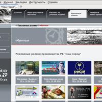 gorodnash.ru: Образцы рекламных роликов