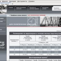 gorodnash.ru: Тарифные планы проката