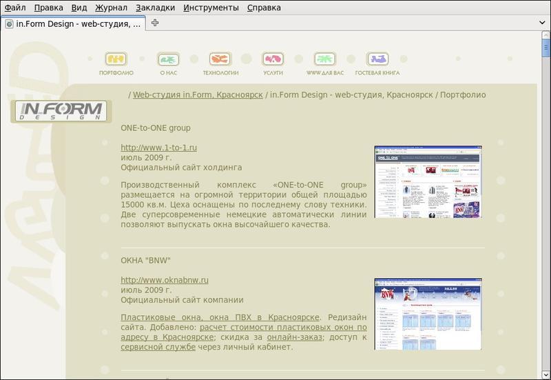 Предыдущая версия сайта (до 12.2009)