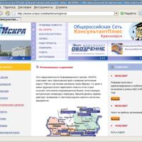 """Скриншота сайта """"ИЦ Искра"""""""
