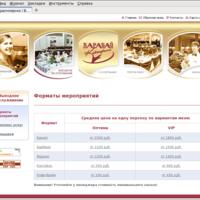 www.karavaycate.ru: Каталог мероприятий