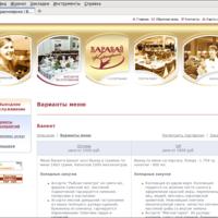 www.karavaycate.ru: Варианты меню мероприятия