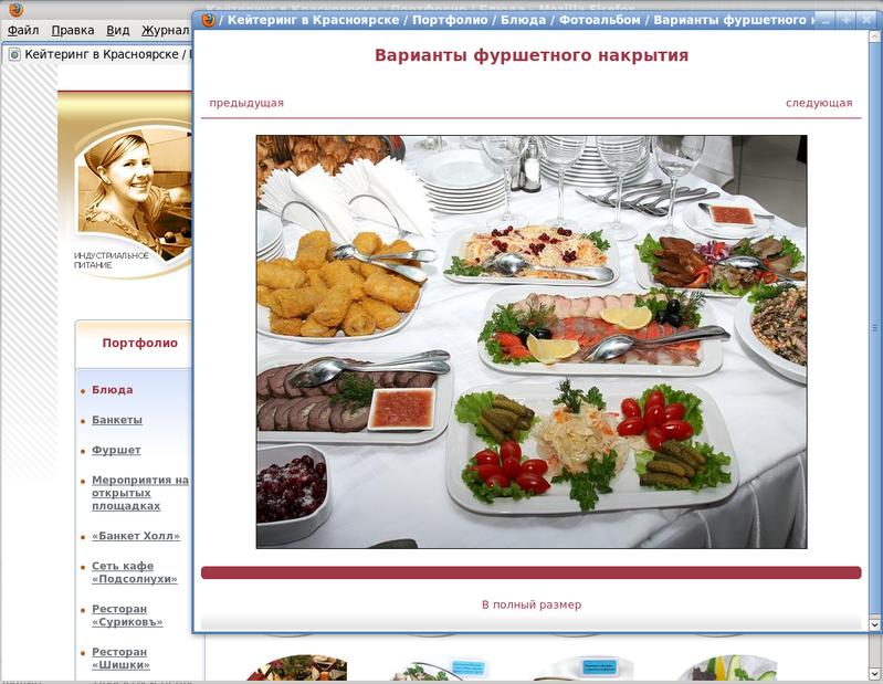 www.karavaycate.ru: Просмотр фотографии из портфолио