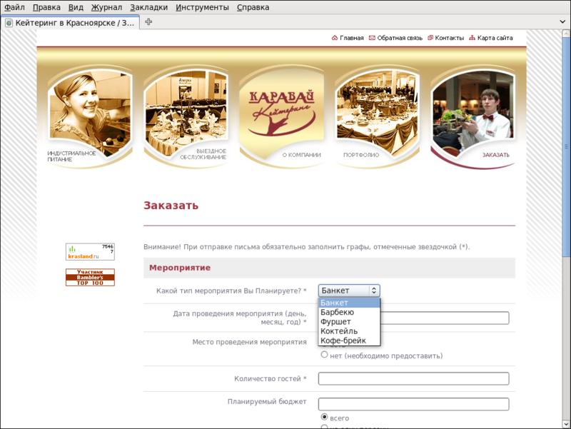 www.karavaycate.ru: Оформление заказа