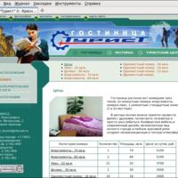 www.krastour.ru: Каталог номеров гостиницы