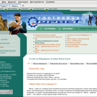 www.krastour.ru: Описание тура
