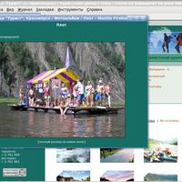 www.krastour.ru: Фотоальбом тура