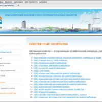 www.krayps.ru: Перечень организаций Крайпотребсоюза