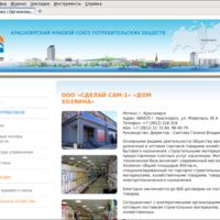www.krayps.ru: Страница одной из организаций Крайпотребсоюза
