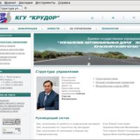 krudor.ru: Структура управления