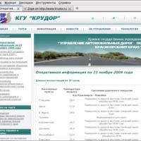 krudor.ru: Оперативная информация