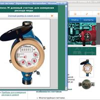 opensistems.ru: Элемент каталога оборудования