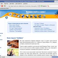 siat-travel.ru: Первая версия (март 2003 года)
