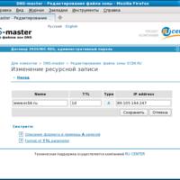 Редактирование файл зоны домена при помощи интерфейса DNS-MASTER